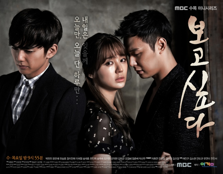768px-I_Miss_You_-_Korean_Drama-p1