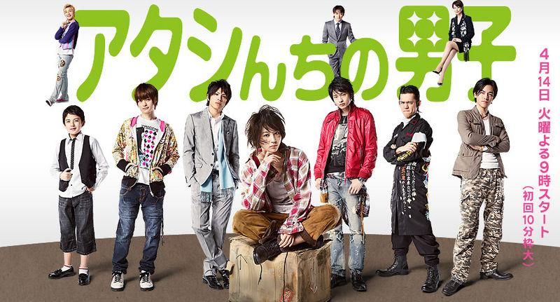 800px-Atashinchi_no_Danshi-banner