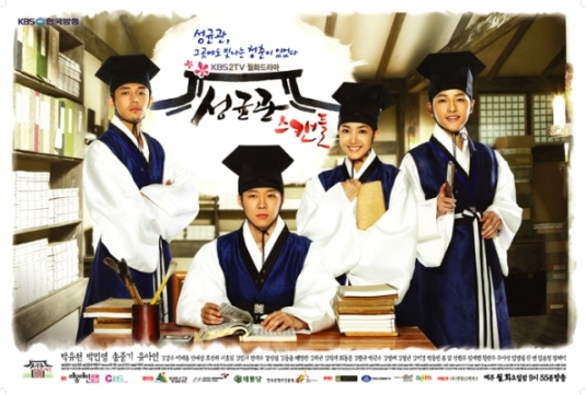 Sungkyunkwan_Scandal-poster