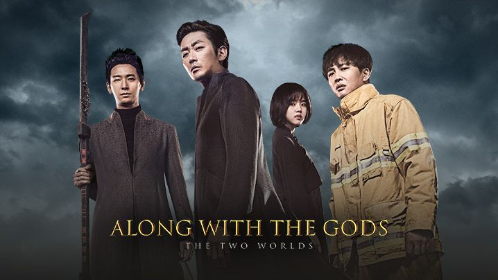 along-with-the-gods
