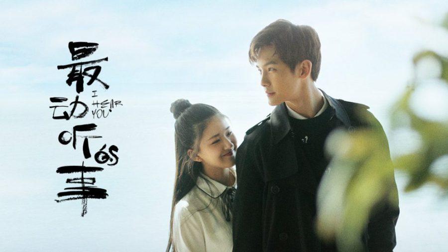 I-Hear-You-Youku-poster