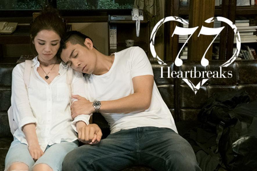 77heartbreaks